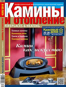 The magazine Fireplaces and heating